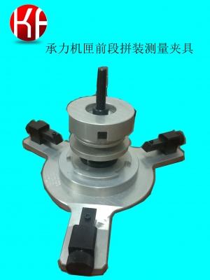 承力機匣前段拼裝測量夾具