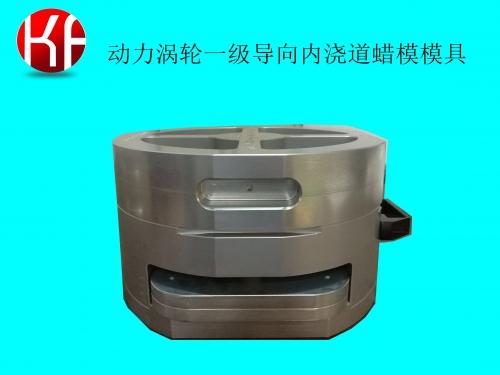 動力渦輪一級導向內澆道蠟模模具